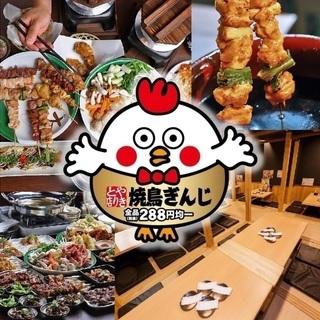 ★5/18 NEW OPEN★焼鳥ぎんじ四条大宮店!