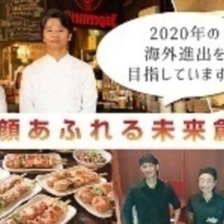 ☆月給28万円☆店長、幹部候補