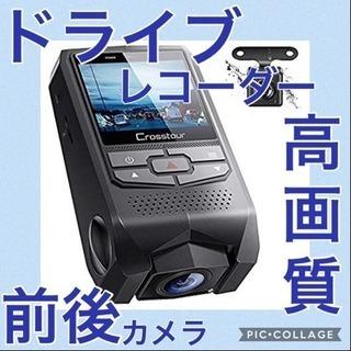 【送料無料】⭐️ ドライブレコーダー 前後カメラ デュアルレンズ...
