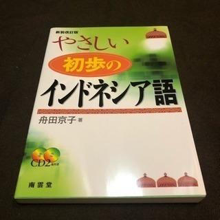 インドネシア語の勉強本 CD付き