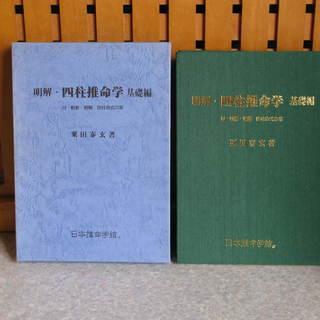 粟田泰玄著 明解・四柱推命学 -基礎編- の本を売ります