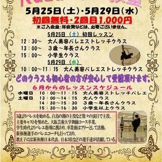 バレエ教室  5月25日(土)・5月29日(水)初回無料!