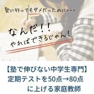 【再投稿:先着2名限定!中学生の方に3時間1000円で家庭教師します】