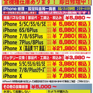 PC再生工房尾道店 iphone修理価格改定しました!