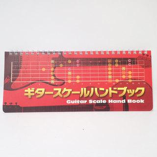 C982 ギタースケール ハンドブック 島村楽器
