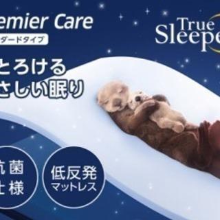 トゥルースリーパー ダブル 激安!!!25日まで!
