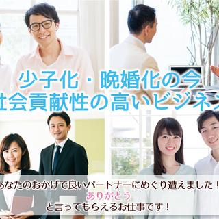 【7/27長野】未経験・副業OK。低資金で開業できる!婚活ビジネス・結婚相談所開業無料セミナー - セミナー