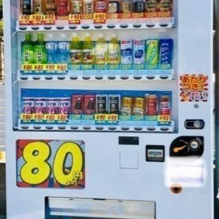 自販機設置·入れ替えで収入にしませんか☆