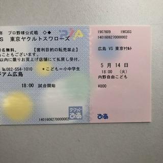 5月14日(火)広島 VS 東京ヤクルトスワローズ