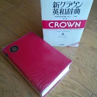 新クラウン 英和辞典