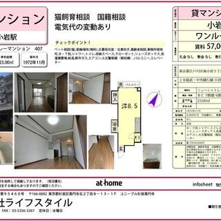 貸マンション ニューシャトレーマンション 407 賃料 5…