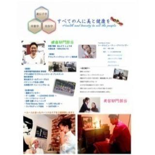 女性必見❣️  ✨美脚・小顔整体✨ − 大阪府