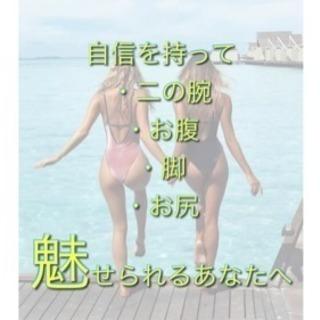 女性必見❣️  ✨美脚・小顔整体✨ - 大阪市
