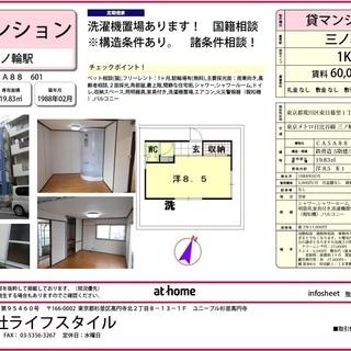 貸マンション CASA88 601号室  賃料 60,000円 管...
