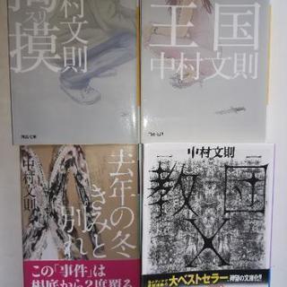 小説4冊セット