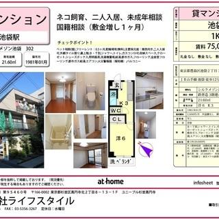 貸マンション シルクメゾン池袋 302号室 賃料 75,000円 ...