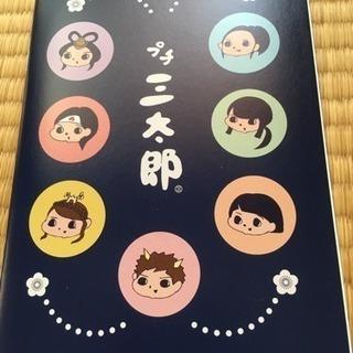 こどもの落書き帳にどうぞ(*^▽^*)  三太郎 ノート