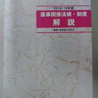 2018-2019年版 薬事関係法規・制度 解説