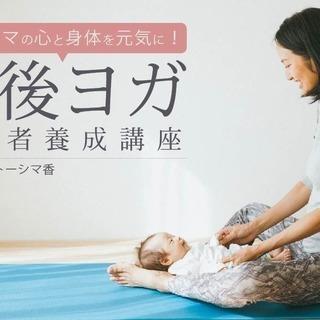【7/24-26】「産後ヨガ指導者養成講座」◆◆産後ママの強い味...
