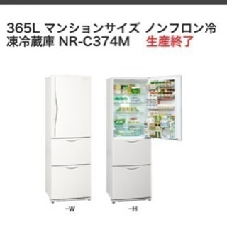 National 冷蔵庫 NR-C374M-H ジャンク