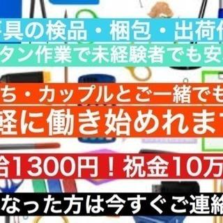 【急募】文房具の検品・梱包・出荷作業