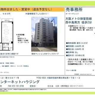 【オーナーチェンジ!利回り10.7%!】新大阪駅前の収益物件が出ま...