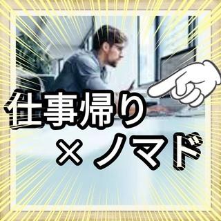 【 21:30〜@ 新宿駅すぐ! 】『 仕事 💼 終わり 』に『...