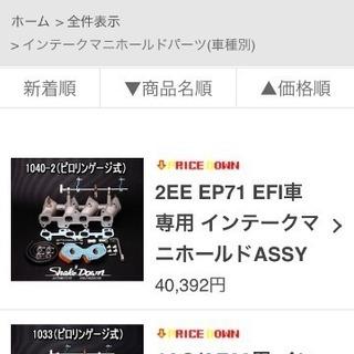 【廃盤品】スターレット【EP71】【2E 】マニホールド