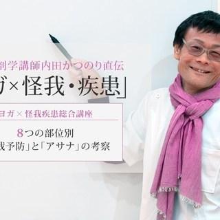 【7/6】ヨガ×怪我疾患総合講座:8つの部位別「怪我予防」と「ア...