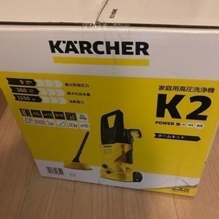 ケルヒャー 高圧洗浄機 KARCHER K2ホームキット