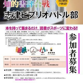 5/18 第4回 志津ビブリオバトル部