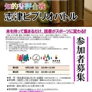 6/15 第5回 志津ビブリオバトル部