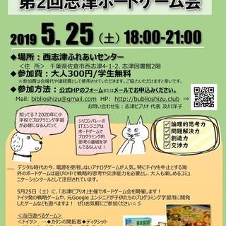 5/25 第2回 志津ボードゲーム部
