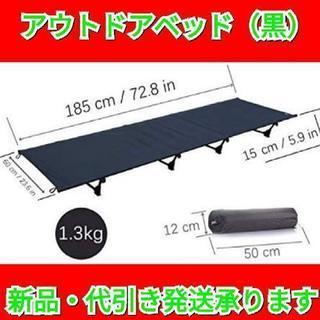 アウトドアベッド 【黒】折りたたみ式ベッド 軽量 収納袋付