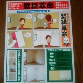 壁紙リフォームに新たな選択肢!張り替えずに再生する特許技術工法【...