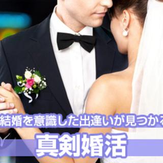 5月18日(土) 「結婚前提のお付き合い☆40代50代大人の婚活」...