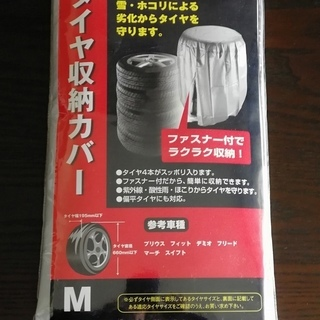 【新品】タイヤ収納カバー M(普通自動車用)