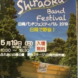 白岡バンドフェスティバル2019