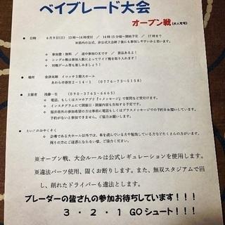 非公式 浅藤会ベイブレード大会オープン戦