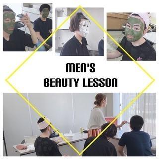 MEN'S👨🏻Beauty lessonで男性スキンケアを知ろう✨
