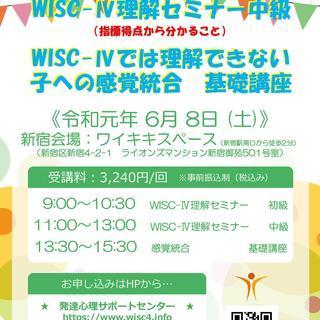 【6/8(土)11:00~13:00】《WISC-Ⅳ(ウィスク4...