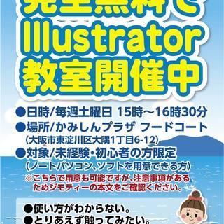 完全無料 現役デザイナーがマンツーマンで教えるIllustrat...