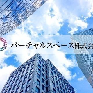 【IT】システムエンジニア(保守・開発・テスト・等)