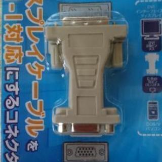 DVI-I変換コネクター ELECOM  新品同様!