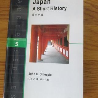 5/18【無料】歴史を英語で語るために読もう。津久野セッション第36回