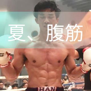 【TOEIC820点のキックボクシングインストラクターによる初心...