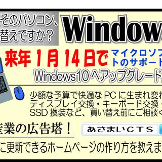 Windows10への更新はお済ですか?