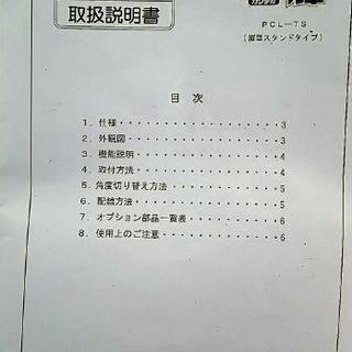 Asahiかく輝の取説 レアな1冊