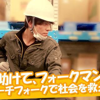 【フォークリフト免許取得費全額補助!!】 業務用の食料品を取り扱う...