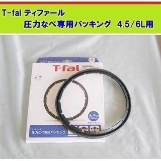 (新品・未使用)T-fal ティファール 圧力なべ専用パッキング...